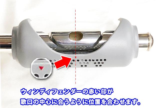 ウィンディフェンダーの赤い印が歌口の中心に合うように位置を合わせます。